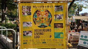 IKEBUKURO LIVING LOOP20201031(17)