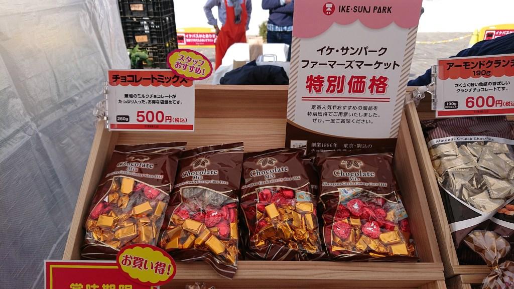 イケ・サンパーク20201212(11)