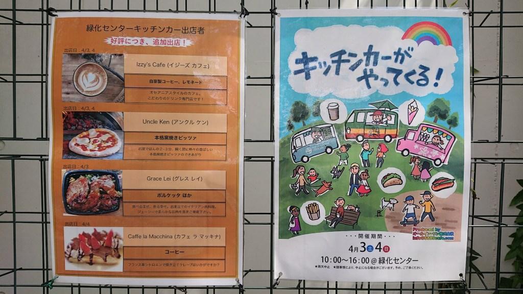 川崎市緑化センター20210403(10)
