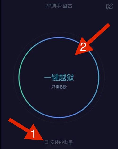 pangu-app-comment-jailbreaker-son-iphone-sans-ordinateur