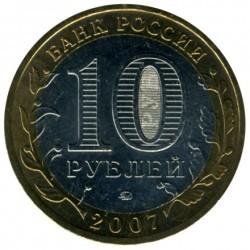 Юбилейные десятки. Монеты 10 рублей