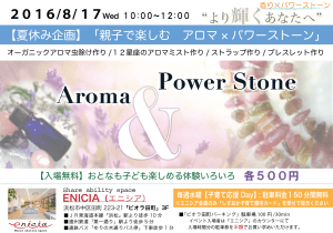 Enicia_Event_1608_a6_saisyuu