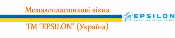 металопластикові вікна епсілон теплі вікна україна купити львів енергозберігаючі вікна wds  epsilon rehau brugmann salamander