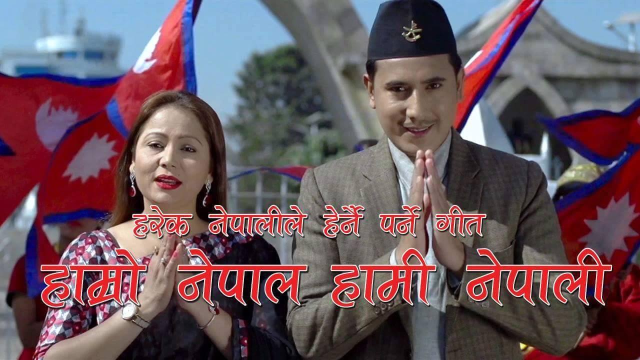राष्ट्रिय गीत – हाम्रो नेपाल राम्रो नेपाल बाँके कोहलपुरकी सानो चेलीले गरेको अभिनय