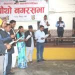 नेपालगन्ज उपमहानगरपालिकाकाे   चौथो नगर सभाद्धारा ३ वटा समिती गठन, समितीका पदाधिकारी सपथ