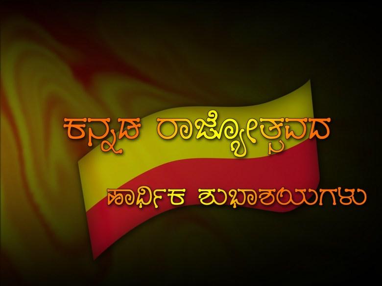 kannada-rajyotsava-11