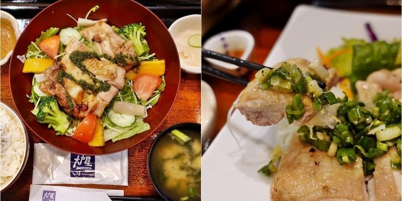 大戶屋台中中友店|Ootoya 日式定食 和風家常料理專賣 日本來的好味道 台中北區美食