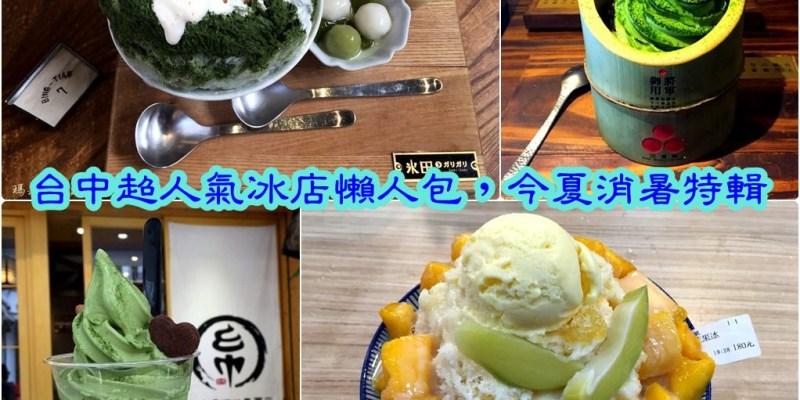 台中冰品 超人氣冰店懶人包,今夏消暑特輯(202007更新)