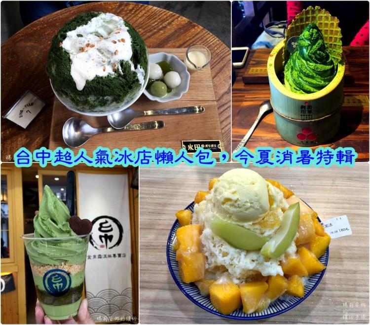 台中冰品|超人氣冰店懶人包,今夏消暑特輯(202007更新)