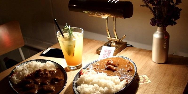 台中中區美食 小次男 咖哩所(附菜單)文青老屋 日式咖哩小食堂