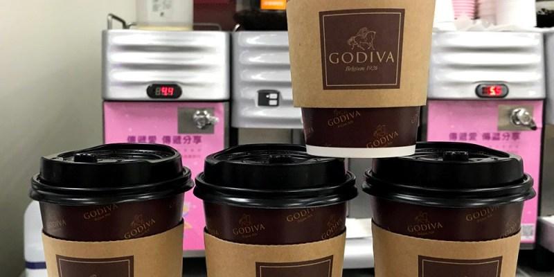 GODIVA經典熱巧克力|7-11 歲末寒冬暖心上市