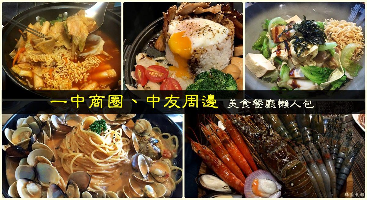 台中北區|中友附近、一中商圈美食餐廳懶人包特集