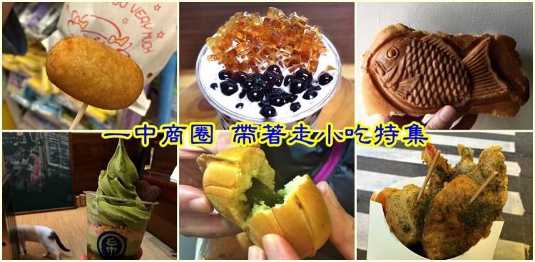 台中北區|一中商圈美食懶人包-帶著走小吃特集 202003更新