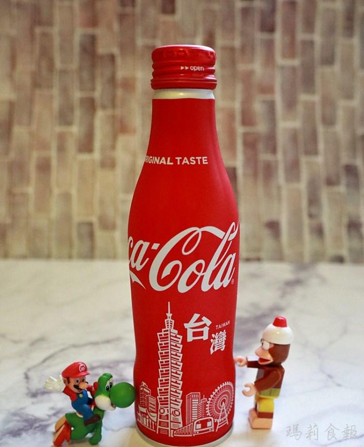 台灣可口可樂|相伴50年 台灣限定版曲線鋁瓶 期間限定上市囉