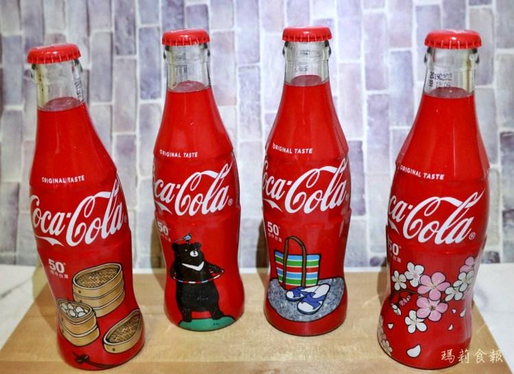 台灣可口可樂|相伴台灣50年 紀念款曲線瓶 期間限定上市囉