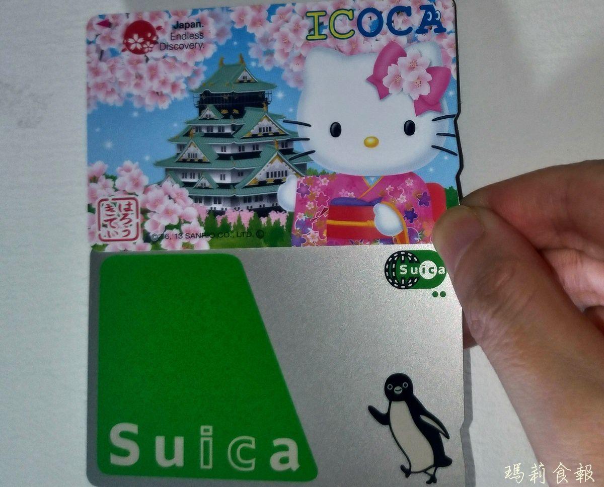 日本自助|儲值機儲值西瓜卡Suica 一扣卡ICOCA 儲值教學