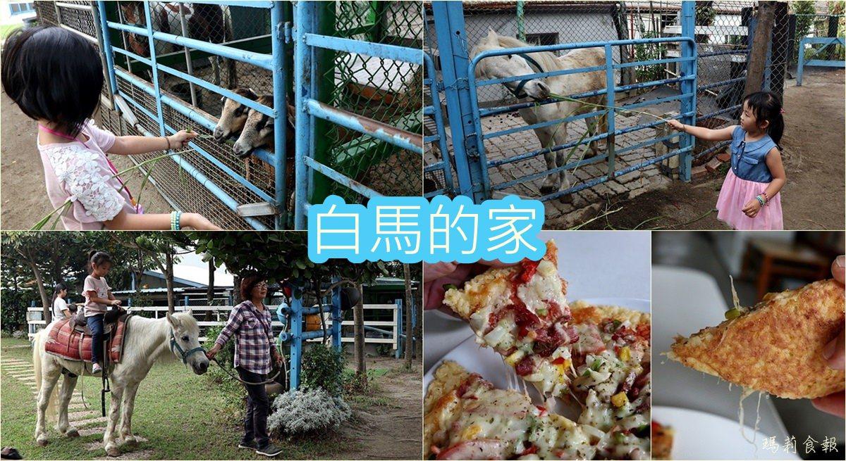 白馬的家(白馬酒莊)|騎馬欣賞藍白地中海建築 做鹹蛋 餵小動物 彰化輕旅行 親子遊