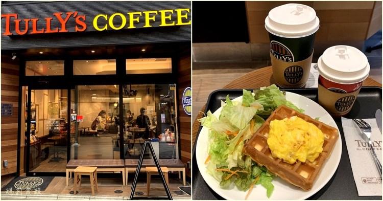 東京淺草美食|TULLY'S COFFEE(附菜單)自助旅行早餐好選擇 新仲見世商店街