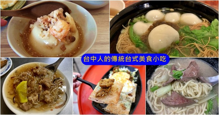 台中人的傳統台式美食小吃懶人包特輯|好吃台式料理超實用推薦(202009更新)