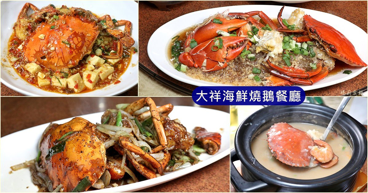 大祥海鮮燒鵝餐廳,台中台菜餐廳優質精選