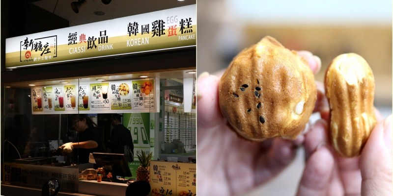 台中北區|新糖庄韓國雞蛋糕 花生燒 栗子燒 一中商圈裡的韓式風味雞蛋糕