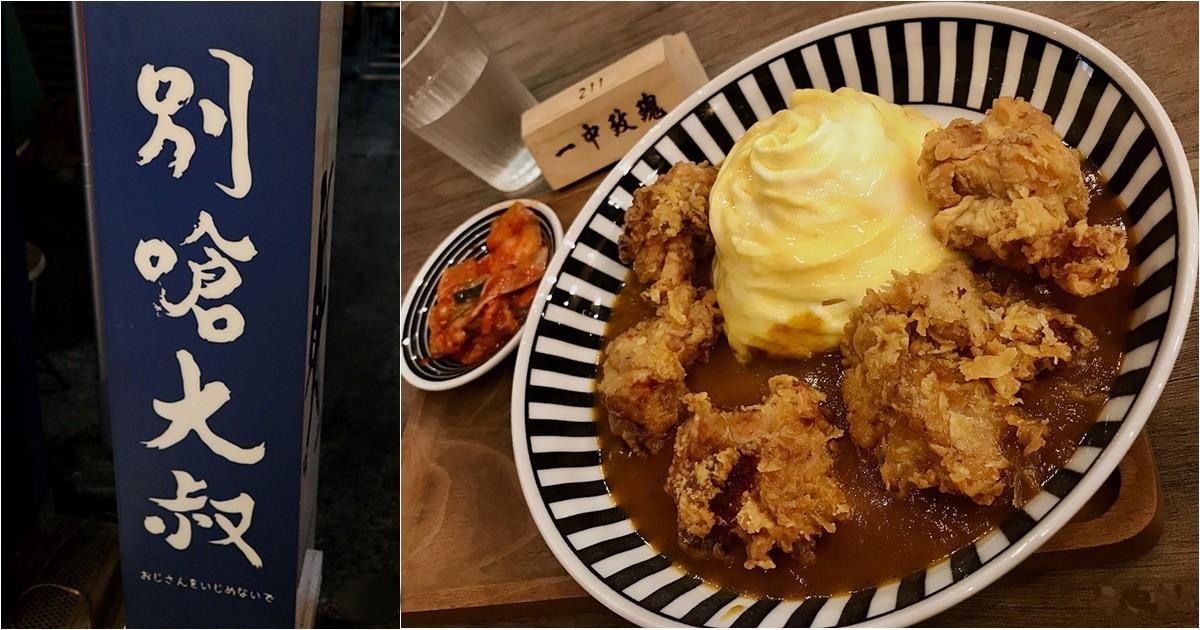 別嗆大叔 台中咖哩 屋馬燒肉園邸店旁模範市場的咖喱店 雞咖哩必點 (附菜單)