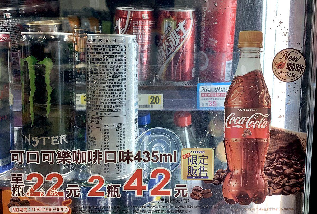 可口可樂咖啡口味,Coca-Cola Coffee Plus可樂咖啡,全台7-11限時獨賣