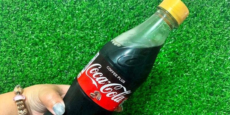 台灣可口可樂 可口可樂咖啡口味 Coca-Cola Coffee Plus 可樂咖啡7-11限定販售