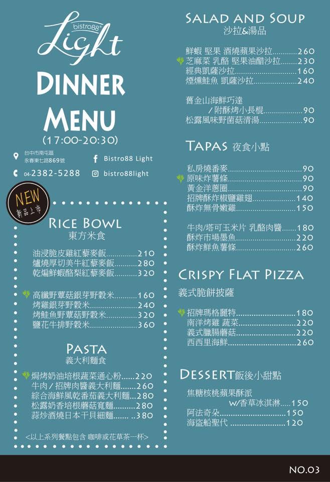 台中南屯美食,Bistro88 Light,從早午餐到宵夜全時段供餐,晚餐菜單