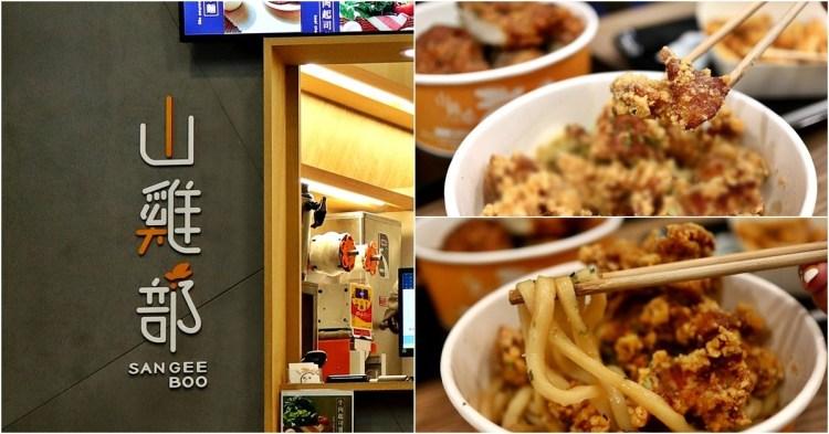 台中北區美食|山雞部(附菜單) 一中商圈平價速食 食尚玩家推薦