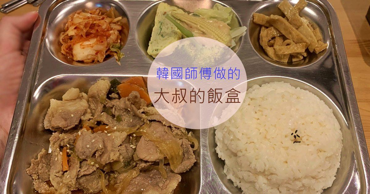 台中北區|大叔的飯盒(原:K bab大叔的飯卷)韓國人的料理(附菜單)一中美食推薦