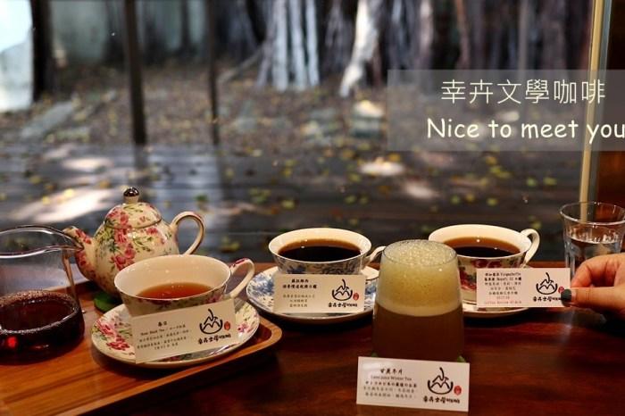 台中西區 NMU 幸卉文學咖啡 來日式老宅享用手沖咖啡 日式刨冰 鄰近台中文學館