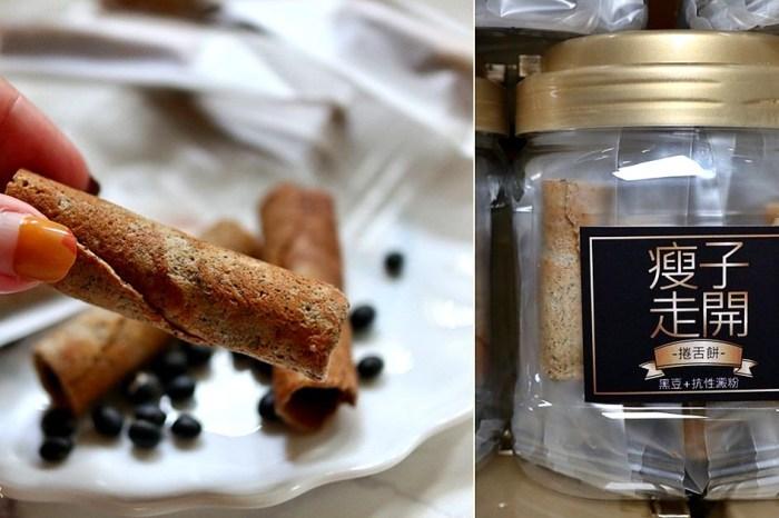 團購美食|Degabe 瘦子走開捲舌餅 無麩質黑豆餅乾(蛋奶素) 搭配黑豆茶 輕養生推薦