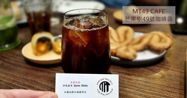 台中北屯|MT49 CAFE' 芒果樹49號咖啡店 不限時咖啡 台中必喝手沖單品