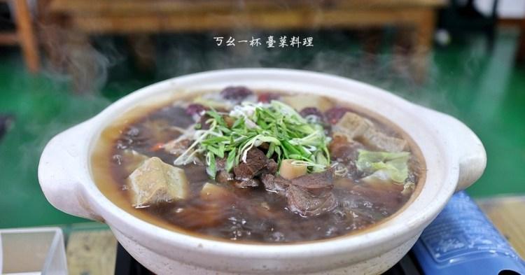 台中豐原美食|ㄎㄠ一杯臺菜料理(附2020新菜單)古早味的平價台式熱炒 功夫芋頭鴨必點