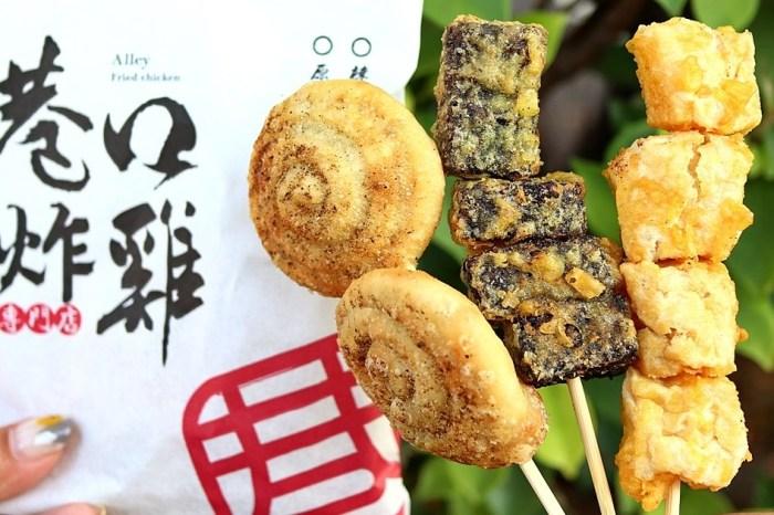 巷口炸雞專門店|台中必吃炸物(附菜單)塔香炸雞 真材實料的獨門風味 西屯逢甲美食