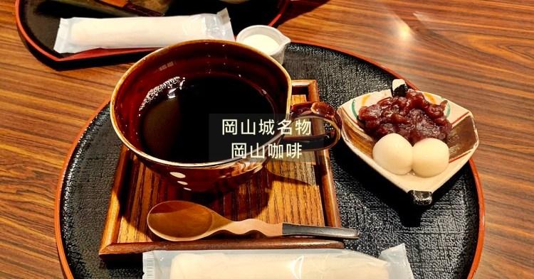 岡山美食|岡山城名物 珈琲ぜんざい 美式咖啡加紅豆泥與白玉 推薦必點