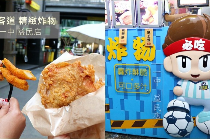 台中北區|球客道精緻炸物 益民店 高檔食材 平價選擇 一中商圈美食 超牛B 鮮腿排推薦必點