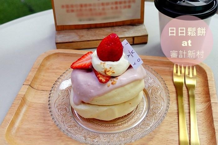 台中西區|日日鬆餅(附菜單)平價舒芙蕾鬆餅 細緻口感 審計新村必吃美食