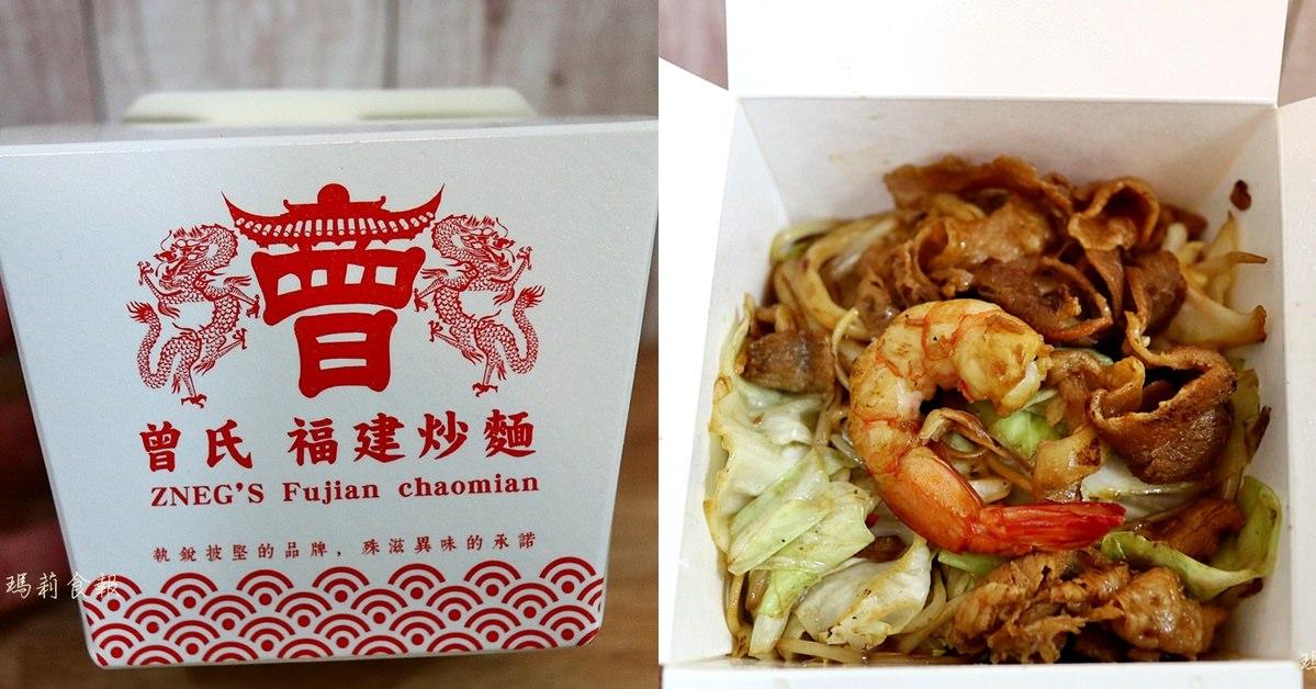 台中北區美食,曾氏福建炒麵,星馬福建炒麵,一中美食推薦,一中必吃