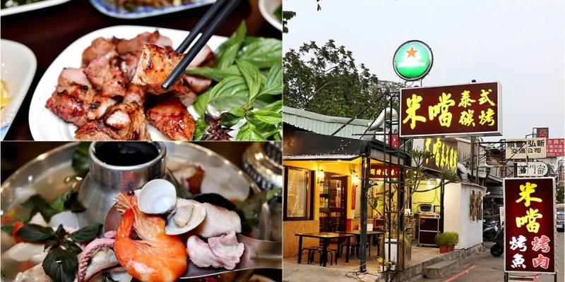 台中北區|米噹泰式碳烤(附菜單)碳烤 泰式料理都推薦 晚餐 宵夜小酌好選擇 近一中商圈