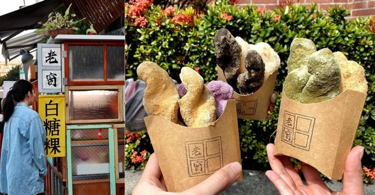 老窗白糖粿 六種口味的創意傳統小點心 一中商圈散步甜點 台中北區銅板美食(附菜單)