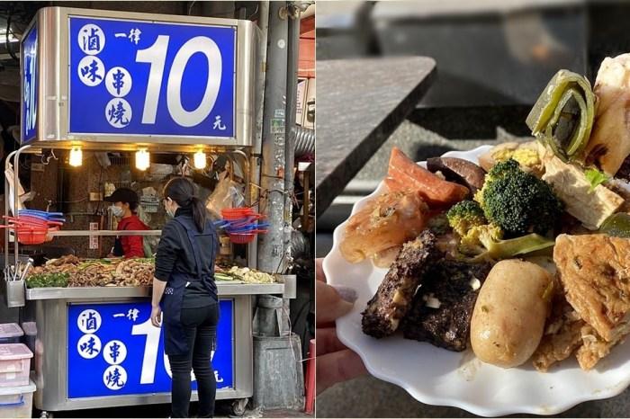 10元滷味串燒 超過三十種冷滷選擇 一律十元 一中商圈銅板美食推薦 台中北區