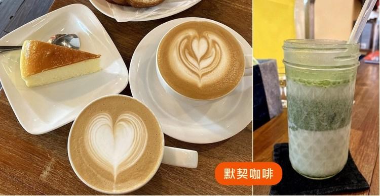 默契咖啡|台中獨立咖啡館推薦 用麻薏奶茶迎接夏天 溪底遙拿鐵必喝 西屯咖啡點心輕食(附菜單)