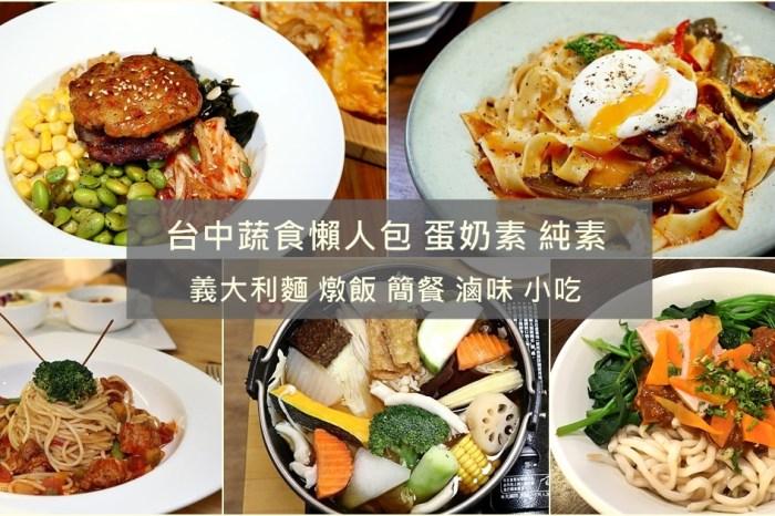 台中蔬食懶人包|義大利麵 燉飯 小吃 滷味 簡餐 蛋奶素 純素都推薦