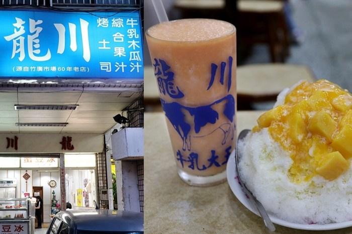 龍川冰菓室 台中冰品60年老字號 招牌木瓜牛奶 烤土司必吃 中華路夜市美食推薦(附菜單)