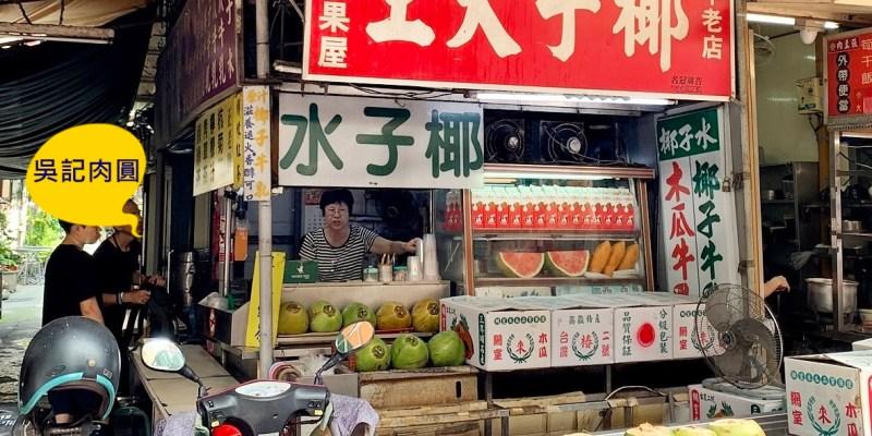 椰子大王冰果屋 雲林斗六火車站前 愛國路西市場50年老店 古早味冰品冷飲