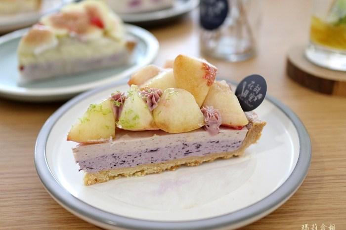 花甜囍室|季節限定的超美甜點 水果塔 每日限量 台中北區美食 鄰近科博館