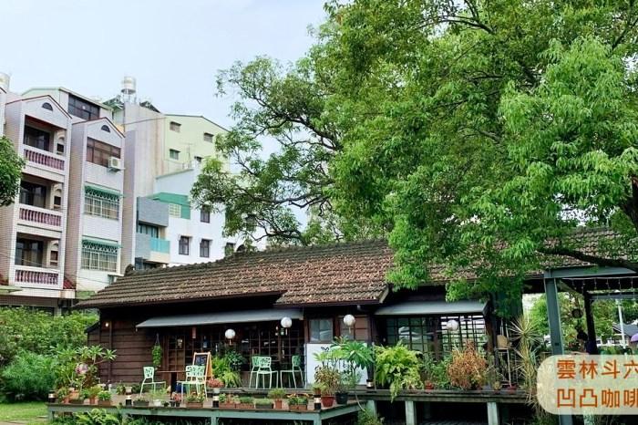 凹凸咖啡館 來八十多年的日式宿舍喝咖啡 下午茶 雲林斗六歷史建築 食尚玩家推薦