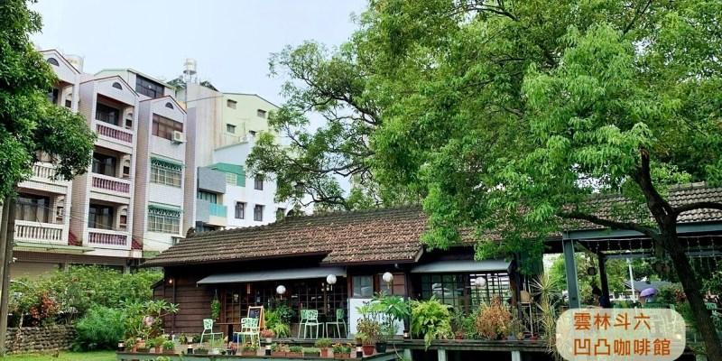 凹凸咖啡館|來八十多年的日式宿舍喝咖啡 下午茶 雲林斗六歷史建築 食尚玩家推薦